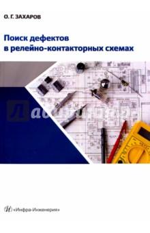 Поиск дефектов в релейно-контакторных схемах. Учебно-практическое пособие