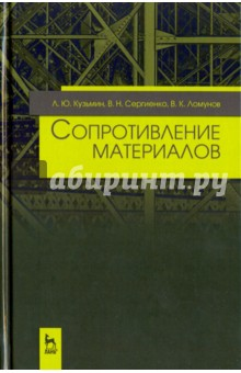 Сопротивление материалов. Учебное пособие программа расчета среднесменных концентраций