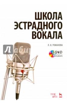 Школа эстрадного вокала. Учебное пособие (+DVD) черная е и основы сценической речи фонационное дыхание и голос учебное пособие dvd