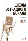 Школа эстрадного вокала. Учебное пособие (+DVD)