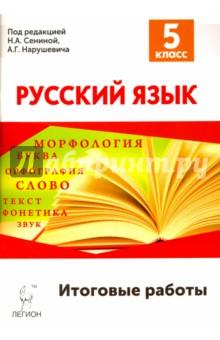Русский язык классы страница  5 класс Итоговые работы