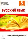 Русский язык. 5 класс. Итоговые работы