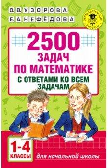 Математика. 1-4 классы. 2500 задач с ответами