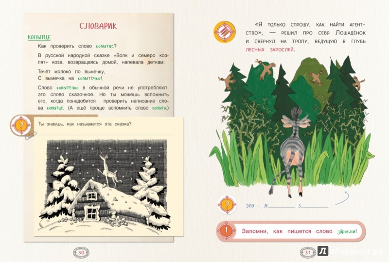 Иллюстрация 1 из 12 для Как несчастный лошадёнок стал счастливым. Правописание непроизносимых согласных в корне слова - Марина Аромштам | Лабиринт - книги. Источник: Лабиринт