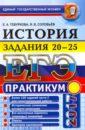 ЕГЭ 2017. История. Задания 20-25. Практикум