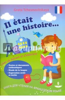 Книга для чтения на французском языке