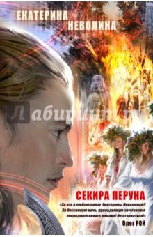 Секира Перуна