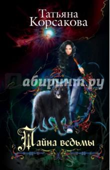 Тайна ведьмы книги эксмо буря ведьмы