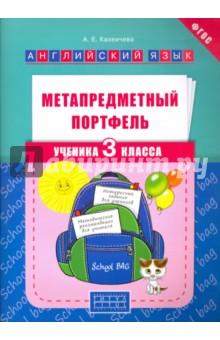 Метапредметный портфель ученика. 3 класс. Английский язык. Учебное пособие