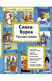 Сивка-Бурка. Русские сказки сивка бурка русские сказки