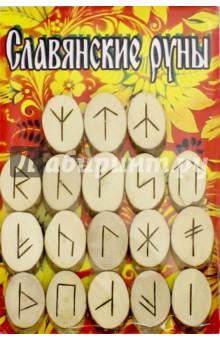 Руны деревянные Славянские (орешник, парчовый мешочек) славянские обереги амулеты москва