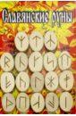 Руны деревянные Славянские (орешник, парчовый мешочек)