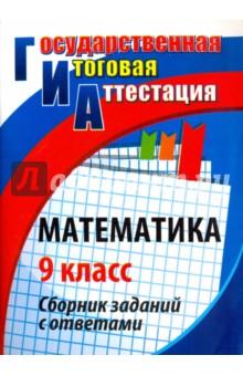 Математика. 9 класс. Сборник заданий с ответами
