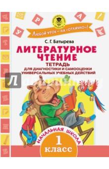 Литературное чтение. 1 класс. Тетрадь для диагностики и самооценки универсальных учебных действий