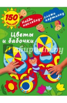 Купить Цветы и бабочки, АСТ, Знакомство с миром вокруг нас