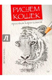Рисуем кошек простым карандашом рисуем 50 кошек