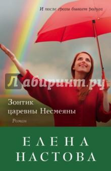 Зонтик царевны Несмеяны