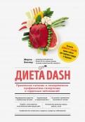 Диета DASH. Правильное питание и своевременная профилактика гипертонии и сердечных заболеваний
