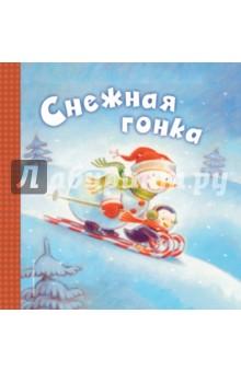 Снежная гонка майкл гир серия сокровищница боевой фантастики и приключений комплект из 6 книг