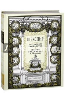 Как вам это понравится. Веселые виндзорские кумушки джон рокфеллер 0 мемуары подарочное издание в кожаном переплете