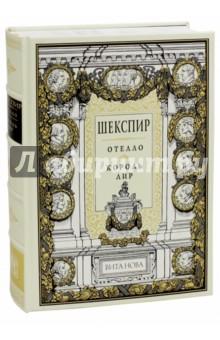 Отелло. Король Лир джон рокфеллер 0 мемуары подарочное издание в кожаном переплете