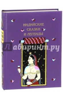 Индийские сказки и легенды, собранные в Камаоне 1875 году И.П. Минаевым