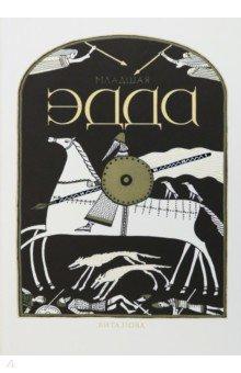 Младшая Эдда джон рокфеллер 0 мемуары подарочное издание в кожаном переплете