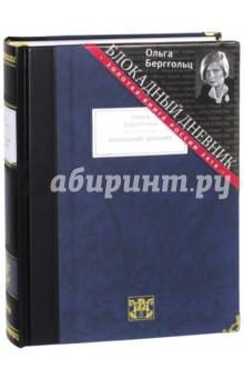 Блокадный дневник (1941-1945) колоскова е коробова а мальцева л сост москва в фотографиях 1941 1945