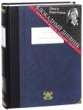 Блокадный дневник (1941-1945)