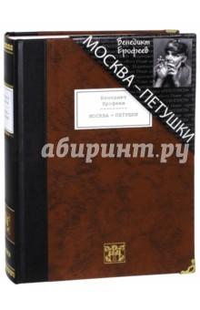 Москва-Петушки: Поэма книги азбука москва петушки