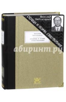 Заболоцкий Николай Алексеевич » Столбцы и поэмы. Стихотворения