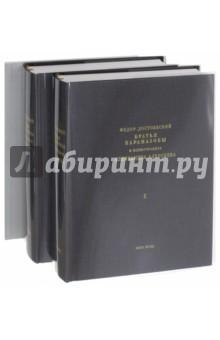 Братья Карамазовы. В 2-х книгах нива шевроле ремень привода вспомогательных агрегатов в спб