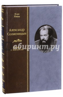 Александр Солженицын. Борец и писатель купить шевроле нива в шахтах