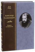 Александр Солженицын. Борец и писатель