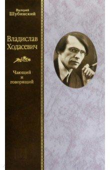 Владислав Ходасевич. Чающий и говорящий