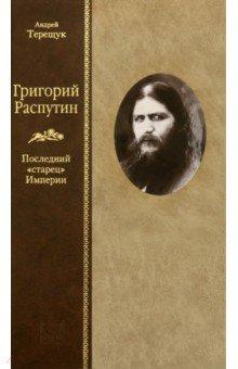 Григорий Распутин. Последний старец Империи
