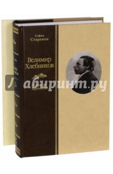 Велимир Хлебников. Король Времени юрий лотман в моей жизни воспоминания дневники письма