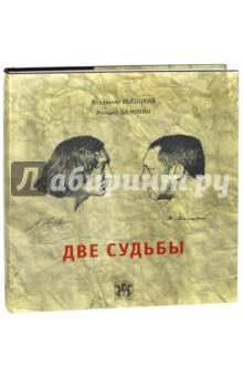 Высоцкий Владимир Семенович, Шемякин Михаил Михайл » Две судьбы