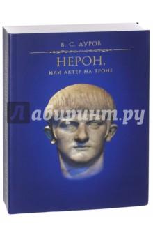 Нерон, или Актер на троне