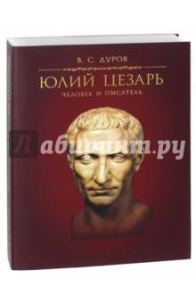 Юлий Цезарь. Человек и писатель