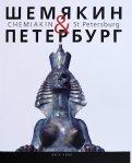 Шемякин & Петербург. Пространство времени