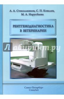 Рентгенодиагностика в ветеринарии. Учебник
