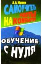 Журин Алексей Самоучитель работы на компьютере