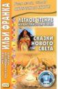 Легкое чтение на английском языке. Сказки Нового Света = Indian Wonder Tales легкое чтение на новогреческом языке сказки и легенды греции начальный уровень