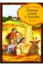 Обложка Пятеро детей и чудище