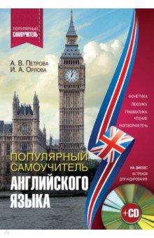 Популярный самоучитель английского языка (+CD)