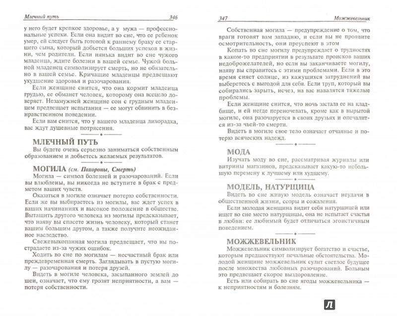 Иллюстрация 1 из 16 для Большой толкователь снов - А. Зеников | Лабиринт - книги. Источник: Лабиринт