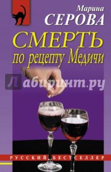 Смерть по рецепту Медичи