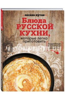 Блюда русской кухни, которые легко приготовить