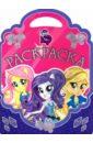 Мой маленький пони. Девочки из Эквестрии. Раскраска-сумочка (№1611) раскраска мой маленький пони девочки из эквестрии волшебницы из эквестрии